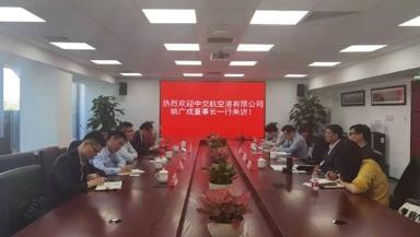 蔡进会见中交航空港有限公司董事长姚广成一行