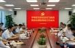 中物联党委召开党史学习教育推进会暨指导组工作会议