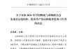 关于表彰2021年中国物流与采购联合会先进基层党组织、优秀共产党员和优秀党务工作者的决定