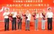 中物联党委庆祝中国共产党成立100周年大会在京召开