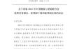 关于表彰2021年中国物流与采购联合会优秀共青团员、优秀团干部和优秀团支部的决定