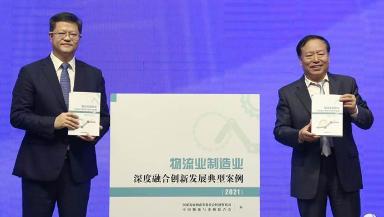2021年物流业与制造业融合创新发展大会暨第三届公路运力发展大会在辽宁鞍山召开