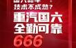 中国重汽国六更省油 国六谣言粉碎机