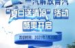 免费检测空调,备品优惠……夏季送清凉第二波福利开启!