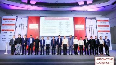 蔡进出席《中国汽车国际物流和供应链联合倡议》发布仪式