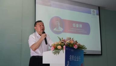 任豪祥出席产教融合(百世集团站)专家座谈会